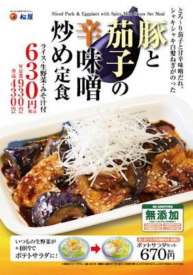 松屋豚と茄子の辛味噌炒め定食のメニュー