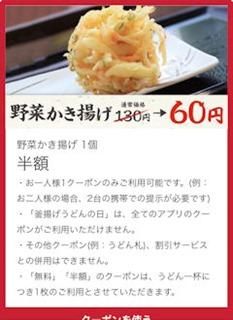丸亀製麺野菜かき揚げ半額クーポン