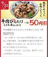 丸亀製麺牛肉ひらたけしぐれ煮ぶっかけクーポン