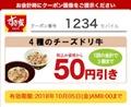 すき家4種のチーズドリ牛50円引きクーポン