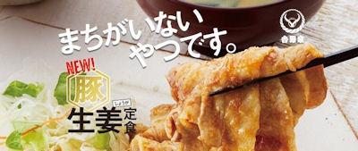 吉野家豚生姜定食のメニュー