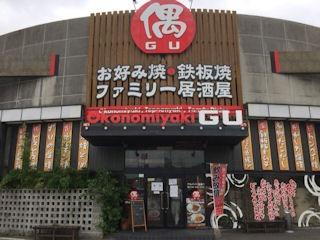 お好み焼き・鉄板焼き・ファミリー居酒屋 偶高砂本店