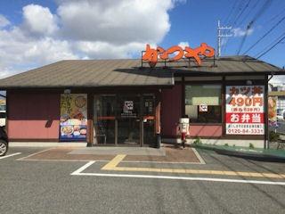 とんかつ・カツ丼チェーン かつや明石二見店