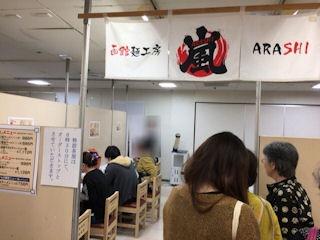 姫路山陽百貨店秋の北海道大物産展函館麺工房嵐(ARASHI)
