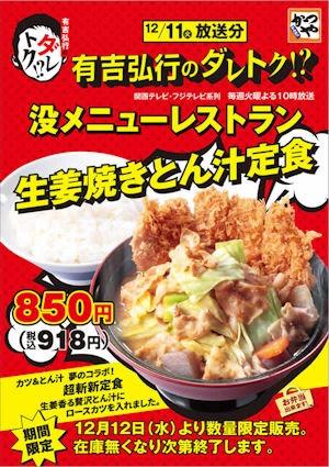 かつや有吉弘行のダレトク!?没メニューレストラン生姜焼きとん汁定食