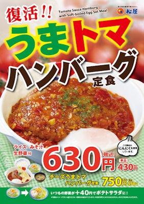 松屋うまトマハンバーグ定食のメニュー