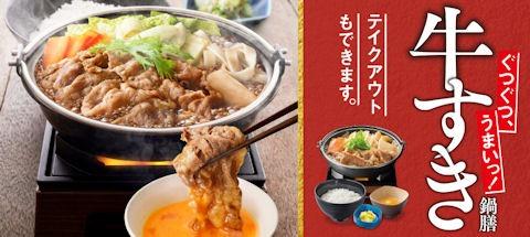 吉野家牛すき鍋膳のメニュー