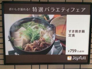 ジョイフルすき焼き鍋定食のメニュー