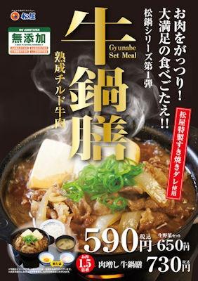 松屋牛鍋膳のメニュー