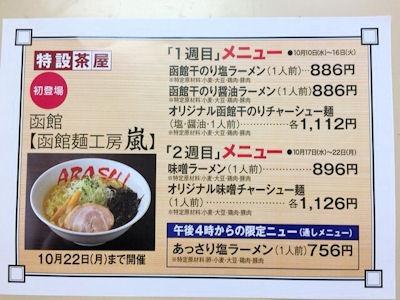 函館麺工房嵐特設茶屋のメニュー