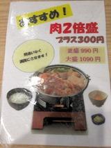 吉野家牛すき鍋膳3