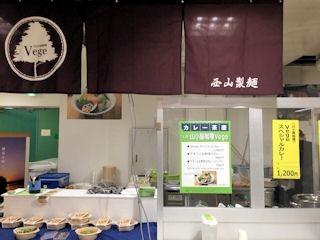 札幌山小屋カリーVegeカレー茶屋