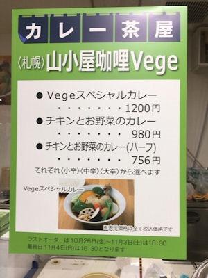 札幌山小屋カリーVegeカレー茶屋のメニュー