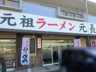 元祖ラーメン元長屋/高砂店
