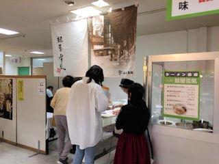 札幌麺屋雪風ラーメン茶屋