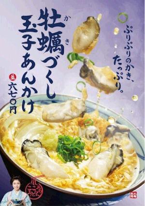丸亀製麺牡蠣づくし玉子あんかけのメニュー