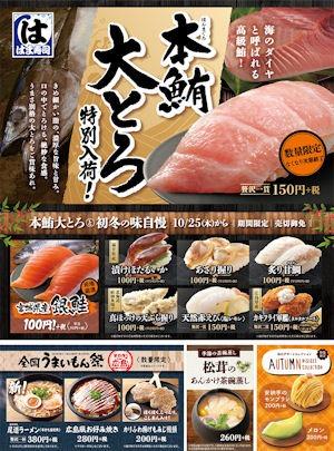 はま寿司本鮪大とろと初冬の味自慢フェアメニュー