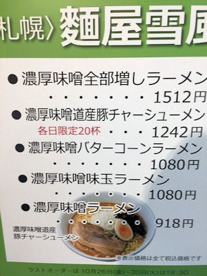 札幌麺屋雪風ラーメン茶屋のメニュー