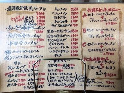 濃厚豚骨ラーメン弦流加古川本店のメニュー