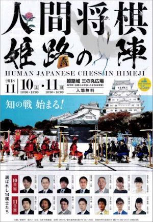 世界遺産登録25周年記念 「人間将棋 姫路の陣」2018