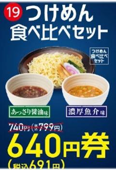 らーめん幸楽苑つけめん食べ比べセット640円券