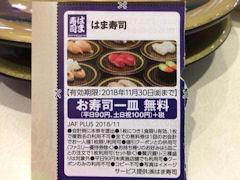 はま寿司JAFお寿司一皿無料クーポン
