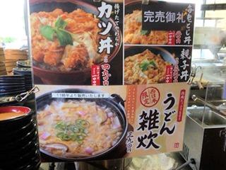 丸亀製麺うどん雑炊のメニュー