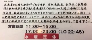 元祖ラーメン元長屋/高砂店のメニュー