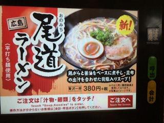 はま寿司本鮪大とろと初冬の味自慢尾道ラーメン