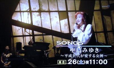 SONGS中島みゆき~平成時代が愛する女神~