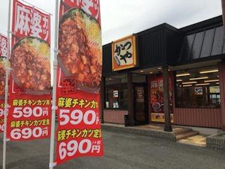 とんかつ・カツ丼チェーン かつや/東加古川店