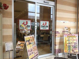 ごはんどき/加古川店
