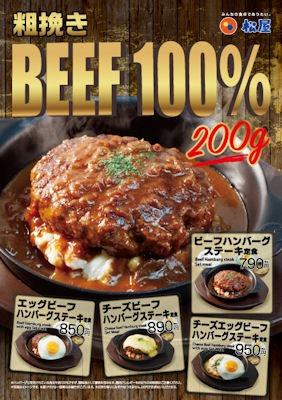 松屋ビーフハンバーグステーキ定食のフェアメニュー