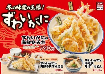 天丼・天ぷら本舗さん天ずわいがにの海鮮冬天丼のフェアメニュー