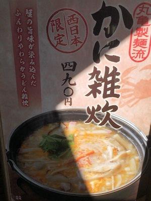 丸亀製麺かに雑炊西日本限定メニュー