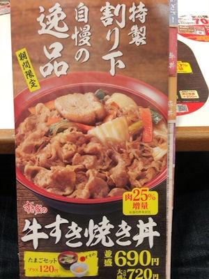 すき家牛すき焼き丼のメニュー