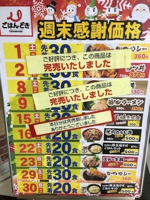 ごはんどき加古川店週末感謝価格スケジュール