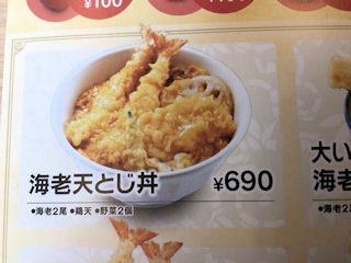 天丼・天ぷら本舗さん天海老天とじ丼のメニュー