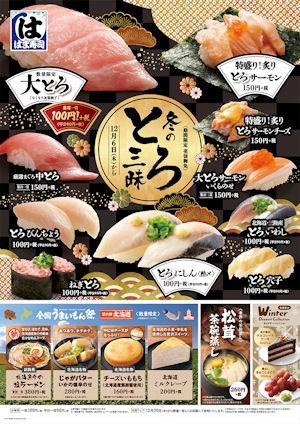 はま寿司冬のとろ三昧フェアメニュー