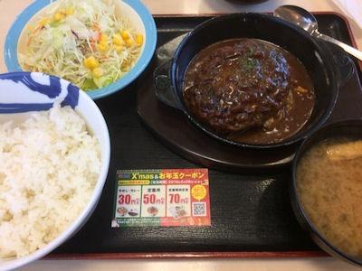 松屋ビーフハンバーグステーキ定食