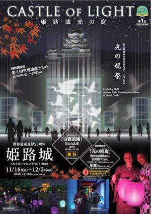 世界遺産登録25周年記念事業 「姫路城 光の庭 Castle of Light」
