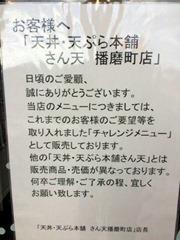 天丼・天ぷら本舗 さん天播磨町店案内