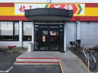 餃子の王将/加古川平野店