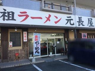 元祖ラーメン 元長屋(がんながや)/高砂店