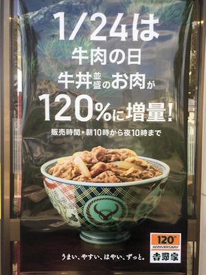 吉野家牛丼並盛アタマ120%に増量キャンペーン
