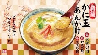 丸亀製麺かに玉あんかけフェアメニュー