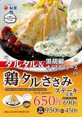 松屋鶏タルささみステーキ定食のフェアメニュー