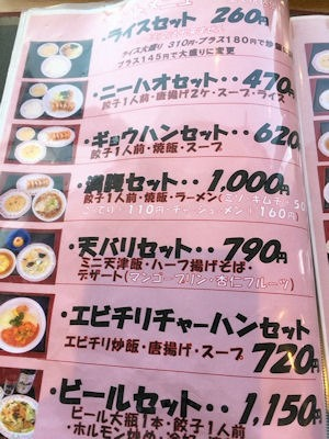 餃子の王将お得なセットメニュー