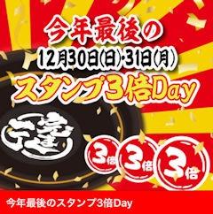 横浜家系ラーメン町田商店加古川店今年最後のスタンプ3倍Day