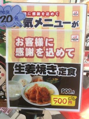 ごはんどき生姜焼き定食のメニュー